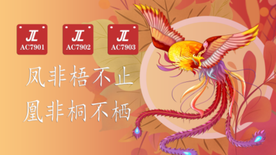 杰理科技推出:「梧桐」系列双模音视频 AIoT 芯片