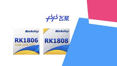 瑞芯微 RK18 系列加持百度飞桨,全力深化 AI 算力