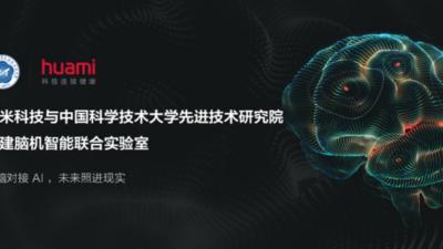 华米科技与中科大先研院共建「脑机智能联合实验室」