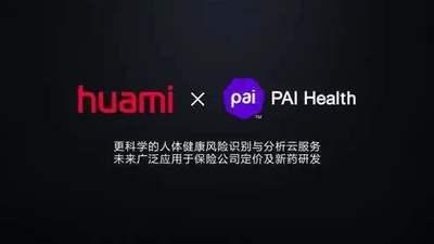 华米科技上线「活力 PAI」小程序,给身体科学跑分