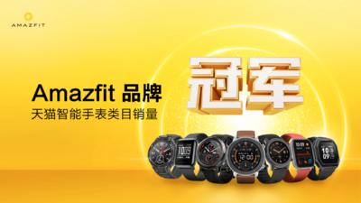 华米科技 618 开门红战报出炉!Amazfit 登顶天猫智能手表销量榜
