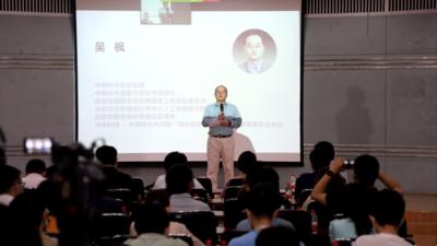 华米科技举行首个技术开放日,面向全球招募人才