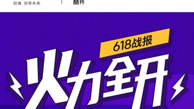 创维电视 618 战报:全网销量超 2 亿,GMV 同比增长 48%