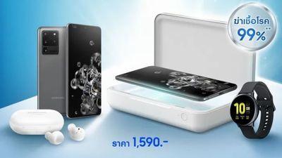 三星发布新型紫外线消毒器,让智能手机边消毒边充电