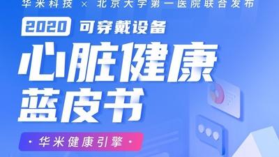 华米科技发布心脏健康蓝皮书:中青年人应警惕房颤风险