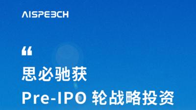 思必驰完成数亿元 Pre-IPO 轮融资,上市在即!