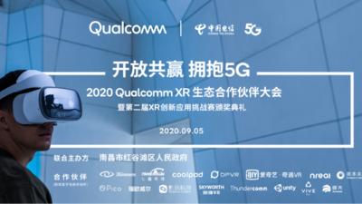 2020 高通 Qualcomm XR 生态合作伙伴大会将于 9 月 5 日在南昌举行