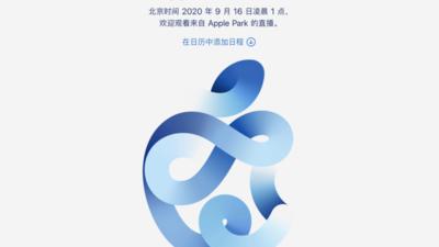 苹果官宣 9 月 16 日特别活动, Apple Watch 和  iPad Air 可能是重点
