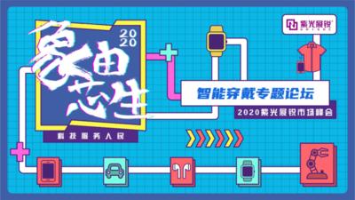 紫光展锐 11 月 9 日将发布 AI 可穿戴新品