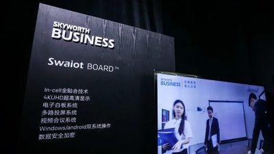 创维全场景智慧屏荣获中国音视频产业大会产品创新奖,将继续探索智慧教育行业