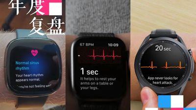 一文盘点 13 款能测心电图的智能手表,概念、工作原理、使用体验、产品上市动态 | 年度复盘