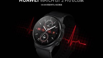 华为 WATCH GT2 Pro ECG 款 12 月 15 日开启预定,到手还要再等一周