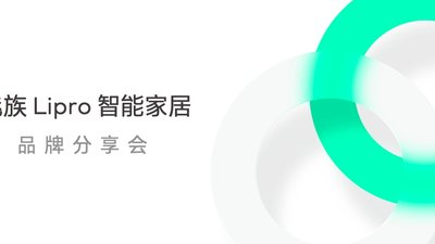 官方解读:魅族 Lipro 智能家居品牌 2021 年一体两翼的新战略