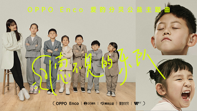 OPPO Enco 耳机联合袁娅维,用「听不见的乐队」资助听障儿童