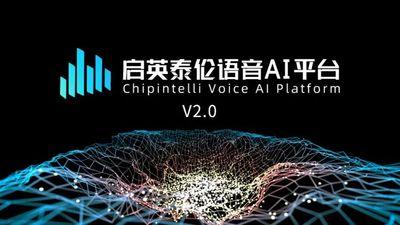 启英泰伦语音 AI 平台 2.0 发布:7 大核心功能全新升级、3 大标准方案助力企业及开发者快速出货