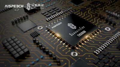 思必驰再燃芯声,深聪智能推出二代 AI 芯片