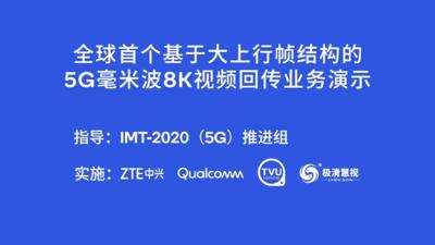 高通携多家企业完成全球首次基于大上行帧结构的 5G 毫米波 8K 视频回传业务演示