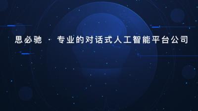 思必驰荣获首届「江苏省科技创新发展奖」