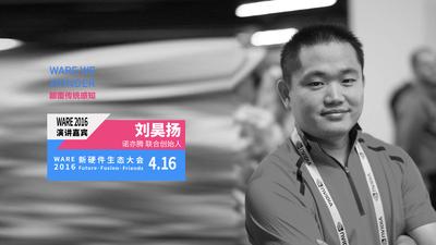 和刘昊扬聊一聊关于颠覆传统感知,动作捕捉技术的商业化道路的话题 | WARE 硬答