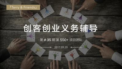 T&F 项目辅导 #35 I T&F 创客创业导师团,助力创客创业,辅助创业路上的你,为创业成功铺路