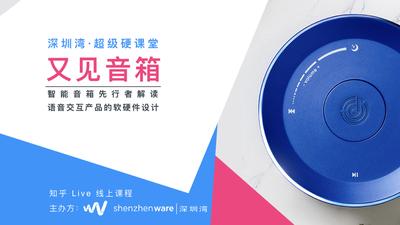 又见音箱——与国内智能音箱先行者,解读 AI 音箱的软硬件设计 | 深圳湾·超级硬课堂