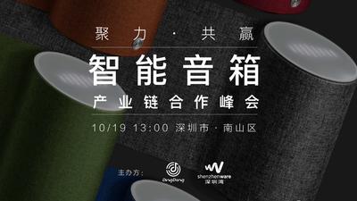 聚力·共赢——2017 智能音箱产业链合作峰会