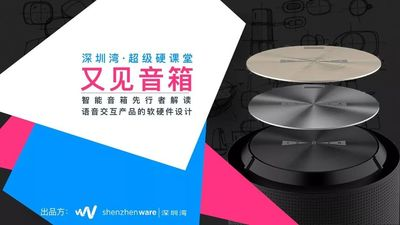 又见音箱——资深工业设计者讲解,如何设计一款消费级的智能音箱 | 深圳湾·超级硬课堂 #2