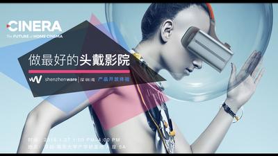 影音产品新趋势:CINERA 头戴影院产品开放体验活动 | 深圳湾推荐