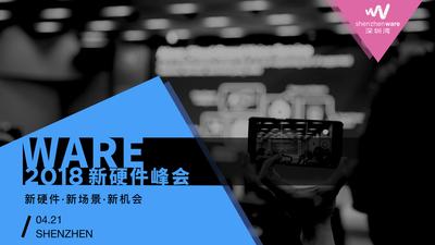 WARE 2018 新硬件峰会:新硬件·新场景·新机会
