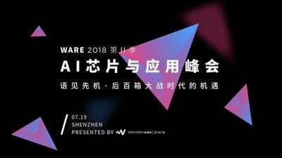 WARE 2018 第 II 季 AI 芯片与应用峰会