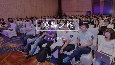 对话杭城·唤醒未来——百度 DuerOS 唤醒之旅系列沙龙第 6 场杭州站