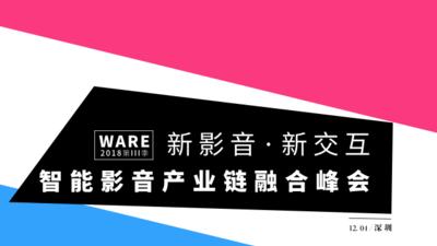 WARE 2018 第 III 季 新影音·新交互