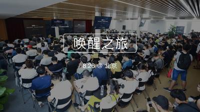 对话式 AI 技能前沿探索与开发演练 | 唤醒之旅 Workshop 北京站