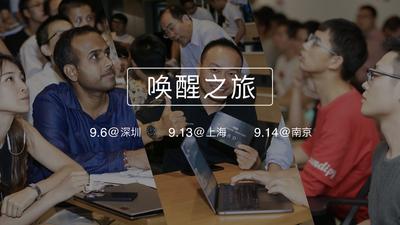 对话式 AI 技能前沿探索与开发演练 | 唤醒之旅 Workshop 深圳&上海&南京