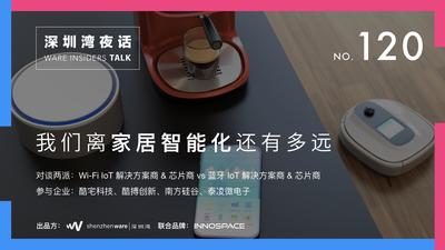 我们离家居智能化还有多远 | 深圳湾夜话 #120