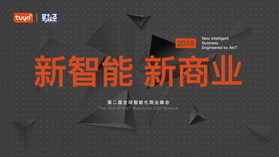 新智能 · 新商业 · 全球智能化商业峰会 | 深圳湾推荐