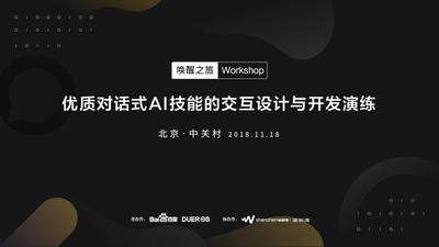优质对话式 AI 技能的交互设计与开发演练 | 唤醒之旅 Workshop 北京站