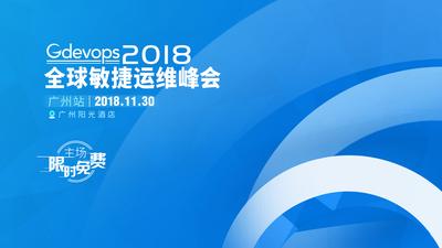 Gdevops 2018 广州站,BAT 等大咖云集的运维技术大会 | 深圳湾推荐
