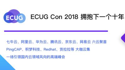 ECUG Con 2018 拥抱下一个十年 | 深圳湾推荐