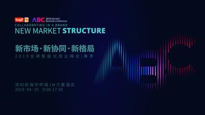 新市场 · 新协同 · 新格局——2019 全球智能化商业峰会深圳站 | 深圳湾推荐