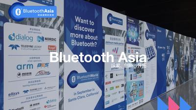 Bluetooth Asia 2019 蓝牙亚洲大会 | 深圳湾推荐
