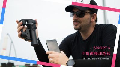这个五一你可以拍的更美!SNOPPA 手机视频训练营,4 月 27 日 @梧桐岛