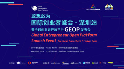 「敢想 · 敢为」国际创业者峰会 · 深圳站 | 深圳湾推荐