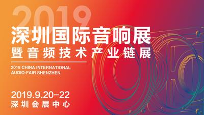 2019 深圳国际音响展暨音频技术产业链展 & 第 14 届声学楼论坛