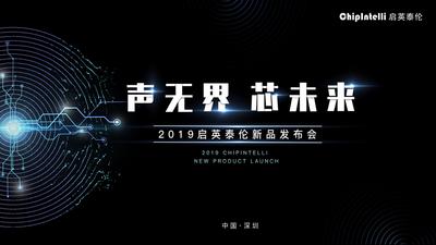 声无界 · 芯未来——2019 启英泰伦新品发布会