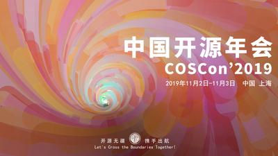 2019 中国开源年会(COSCon'19) | 深圳湾推荐