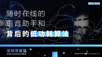随时在线的语音助手和背后的低功耗算法 | 深圳湾夜话#122
