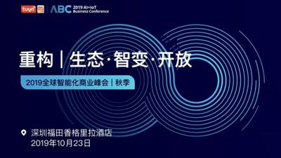 2019 全球智能化商业峰会(秋季) | 深圳湾推荐