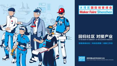 大湾区国际创客峰会暨 Maker Faire Shenzhen 2019 | 深圳湾推荐