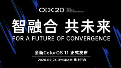 智融合 · 共未来 | 2020 OPPO开发者大会